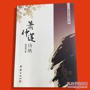 《萧仲莲诗集》四毛代销 诗集 作者萧仲莲 团结出版社