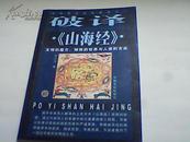 破译《山海经》-文明的魔方:神祗的世界与人类的方舟