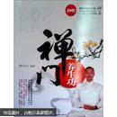 禅门养生功(附DVD光盘1张)