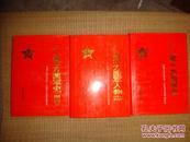 中国工农红军第一方面军史和中国工农红军第一方面军史(附册)两本书和售 九五品书近似新书 1993年一版一印