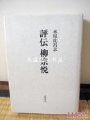 日文原版 水尾比吕志/评传柳宗悦/1992年/筑摩书房/356页/民艺