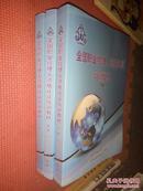 全国职业经理人资格认证培训教材 上中下册 第二版 2012【中国企业联合会 中国企业家协会编著】