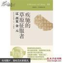 讲谈社中国的历史08疾驰的草原征服者:辽西夏金元