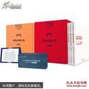 中国式管理全集(24册)