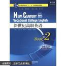 """普通高等教育""""十一五""""国家级规划教材:新世纪高职英语(2)(学生用书)(第3版)"""