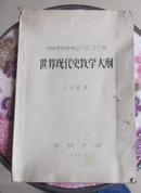 历史系历史专业76-77级世界现代史教学大纲