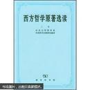 西方哲学原著选读(上下册合售)    内页干净 私人藏书