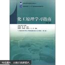 高等学校理工类课程学习辅导丛书:化工原理学习指南(第2版)