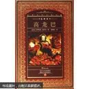 世界文学名著典藏:高龙巴(全译本)