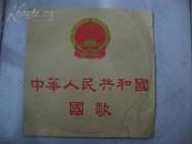 老唱片:中华人民共和国国歌 【共两面 一张 带封套】