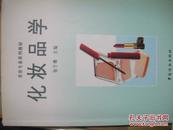 化妆品学-美容专业系列教材
