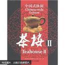 中国式休闲:茶楼2