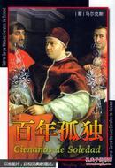 洛丽塔——世界文学名著百部全书