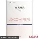 世纪人文系列丛书·世纪文库:历史研究(套装上下卷)(5.5折)