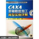 工程软件多轴数控加工典型实例详解丛书:CAXA多轴数控加工典型实例详解(附光盘)