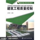 高职高专规划教材:建筑工程质量控制