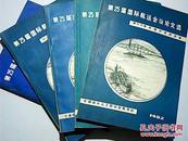 第25届国际航运会议论文选(第1.2.3.5.6分册)5册合售