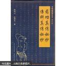 老拳普辑集丛书(第6辑):药功真传秘抄·伤科真传秘抄
