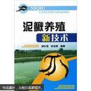 泥鳅鱼养殖技术书籍 泥鳅养殖新技术