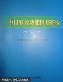 中国农业功能区划研究