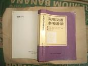 实用汉语参考语法(90年1版1印4700册)