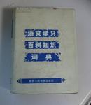 语文学习百科知识词典