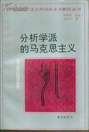国外马克思主义和社会主义研究丛书・分析学派的马克思主义