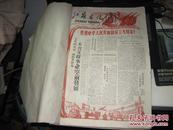 老报纸:江苏文化和江苏文化革命报2种合订合售(含改刊号)