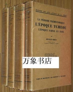 上海现货  喜仁龙    Siren    中国古代艺术史  1929年法文原著初版4卷全 原装毛边未切 85-9品 大量插图图版