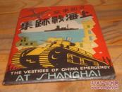老明信片 《支那事变 上海战迹集》 16枚袋付