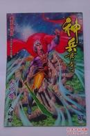 16开原版漫画《神兵玄奇》第37期