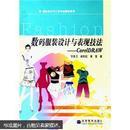 服装设计与工艺专业教学用书·数码服装设计与表现技法:CorelDRAW