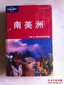 旅行指南系列--南美洲 一版一印 未拆封