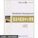 配送与配送中心管理 (内容一致,印次、封面、原价不同,统计售价,随机发货)