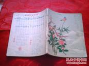 24开40页花卡抄本【化学笔记】  国产道林纸【50年代】