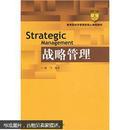 教育部经济管理类核心课程教材:战略管理