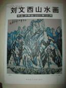 刘文西山水画(刘文西先生不同时期华山题材画作