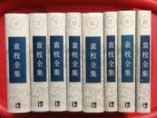 袁枚全集 (全八册)1版1印