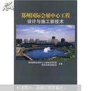 郑州国际会展中心工程设计与施工新技术【精装全新 正版现货】