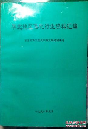 华北地区焦化行业资料汇编