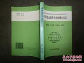 世界政治经济与当代资本主义  97年1版1印,印量2000册