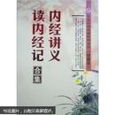 中国珍本文库影印点校·内经讲义:读内经记合集(珍藏版)