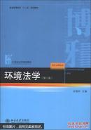 环境法学(第3版)