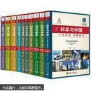 科学与中国(十年辉煌 光耀神州)(全10册)