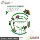 造福世界的管理教育 北京大学出版社