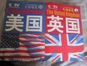 大国崛起:  美国     英国