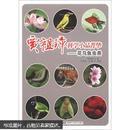 贾祖璋科学小品菁华:花鸟鱼虫兽》特6