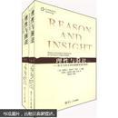 理性与洞识:东方与西方求索道德智慧的视角(第2版)(套装上下册)