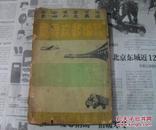 民国三十六年版:新编邮政要览