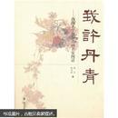 我许丹青:西南大学部分书画名家图谱